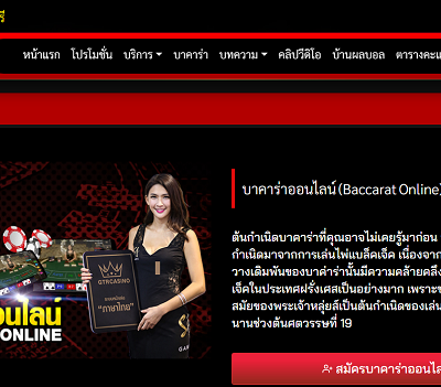 Free Play Online Baccarat